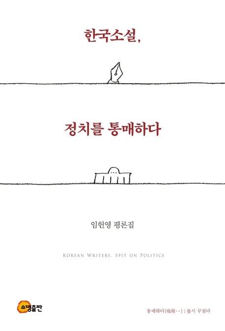 <한국소설, 정치를 통매하다> 책표지