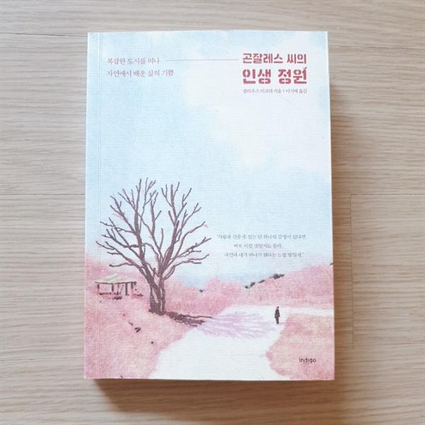 곤잘레스 씨의 인생 정원 클라우스 미코쉬 지음, 이지혜 옮김, 인디고