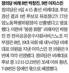 △ 정의당 비례대표 선출결과를 단신 처리한 중앙일보 기사