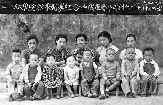 1941년 10월 10일, 토교촌 '3.1유치원' 추계 개원 기념사진