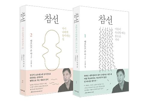 참선, 테오도르 준 박 지음.