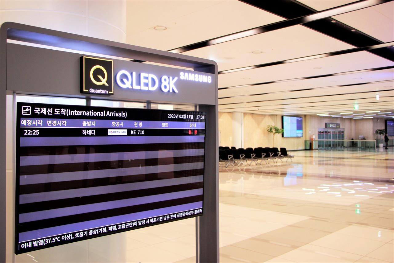 11일 오후 김포국제공항 국제선 도착층 항공편 도착 안내 전광판의 모습.
