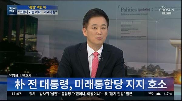 자막으로 거대 야당을 미래통합당으로 해석한 TV조선 <이것이 정치다>(3/4)