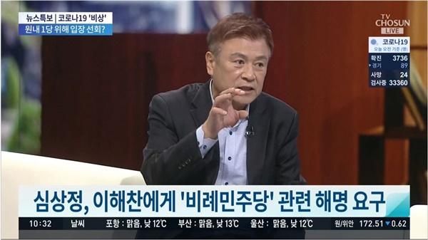 방송에서 부적절한 표현 사용한 김종래 씨 TV조선 <신통방통>(3/2)