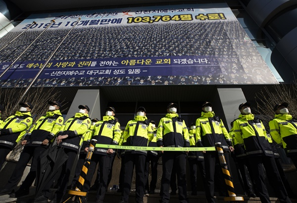 12일 오전 경찰이 대구 남구에 위치한 신천지교회(대구교회) 행정조사를 실시하기 위해 현장을 통제하고 있다.