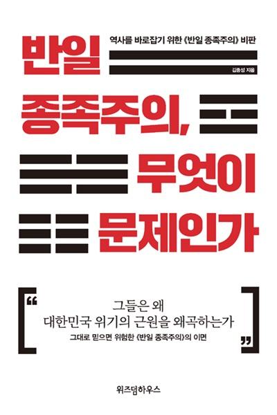 <반일 종족주의, 무엇이 무엇인가> 책 앞표지
