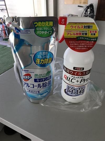 사이타마 조선학교 교문 앞에 일본 시민들이 놓고 간 손소독제.