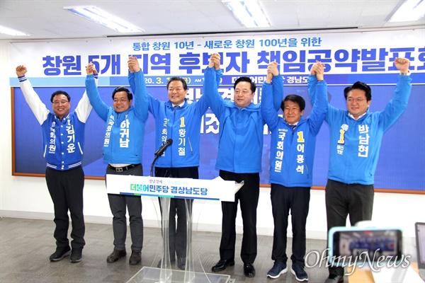 더불어민주당 창원지역 총선에 나서는 김기운(창원의창), 이흥석(창원성산), 박남현(마산합포), 하귀남(마산회원), 황기철(진해) 예비후보는 김두관 의원과 함께 13일 오전 도당 대회의실에서 공약 발표를 했다.