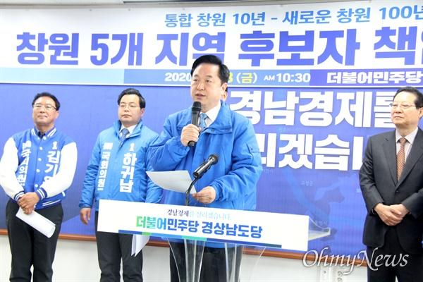 더불어민주당 김두관 의원.