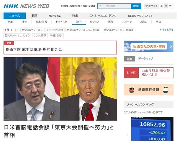도널드 트럼프 미국 대통령과 아베 신조 일본 총리의 전화 회담을 보도하는 NHK 뉴스 갈무리.