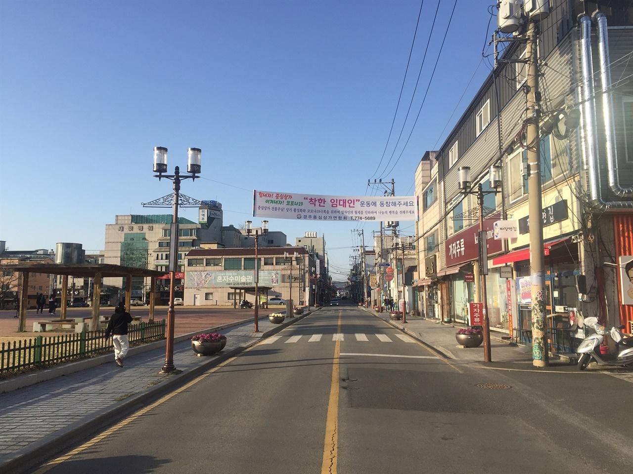 경주시 중심상가거리에 걸린 '착한 임대인 운동' 현수막 모습
