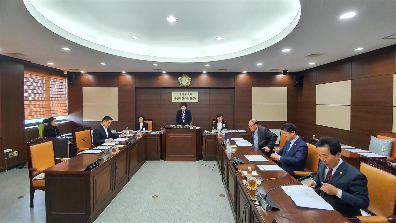 태안군의회 예산결산특별위원회
