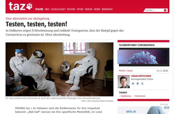 """""""봉쇄 조치가 아닌 다른?대안 : 검사하고, 검사하며, 검사하라!"""" (Eine Alternative zur Abriegelung : Testen, testen, testen!) 파비안 크레취머(Fabian Kretschmer) 기자가 쓴 3월 13일자 독일 'Taz'의 기사다."""