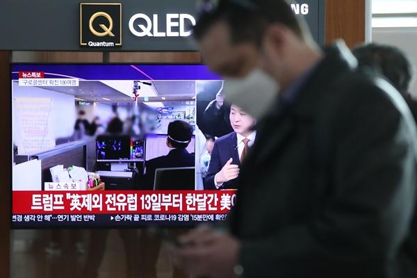 지난 12일 오전 서울역에서 시민들이 도널드 트럼프 미국 대통령의 코로나19 확산 대응 관련 연설을 시청하고 있다.