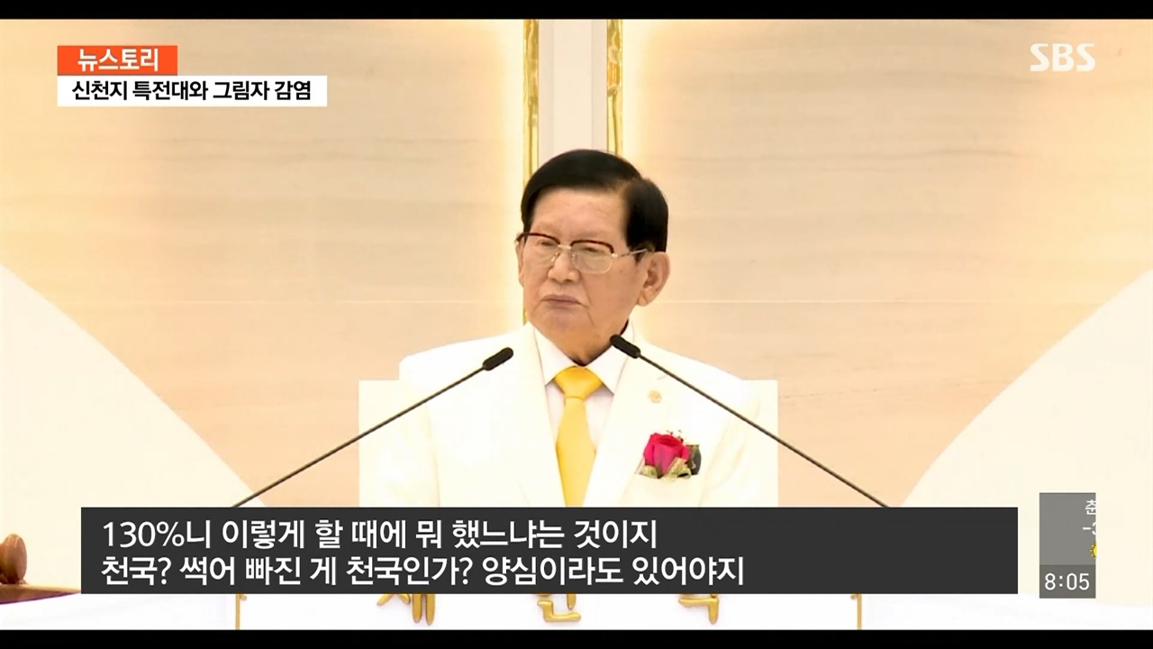 SBS <뉴스토리> '신천지 특전대와 그림자 감염' 편의 한 장면