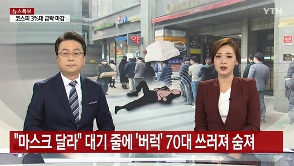 """13일 오후 YTN의 <""""마스크 빨리 달라"""" 대기 줄에 '버럭'... 70대 쓰러져 숨져> 보도 화면"""