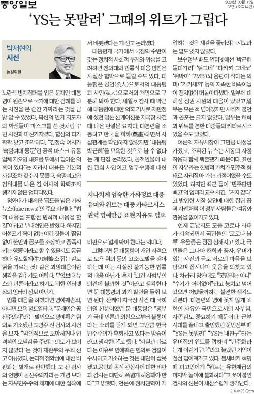 3월 13일 자 <중앙일보>에 실린 '박재현의 시선'