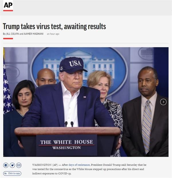 도널드 트럼프 미국 대통령의 코로나19 검사를 보도하는 AP통신 갈무리.