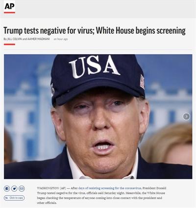 도널드 트럼프 대통령의 코로나19 검사 음성 판정을 보도하는 AP통신 갈무리.