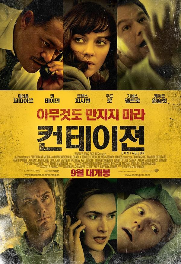 영화 <컨테이젼>은 코로나19와 맞물리면서 흥행 역주행 중이다.