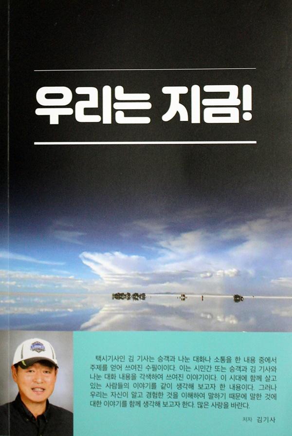 김창호 저 <우리는 지금>의 표지