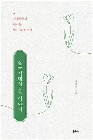 <삼국시대의 꽃 이야기> 책표지.