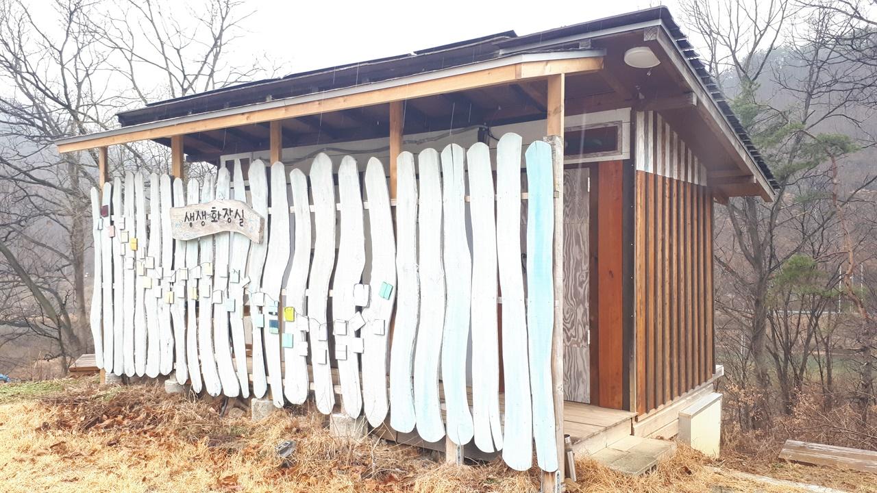 생태화장실    선애마을의 가장 큰 특징이다. 물 사용을 최대로 줄이기 위해 주민들은 공동화장실을 사용한다. 주민들은 약 1년간 발효과정을 통해 분뇨를 농사짓는 거름으로 사용한다.