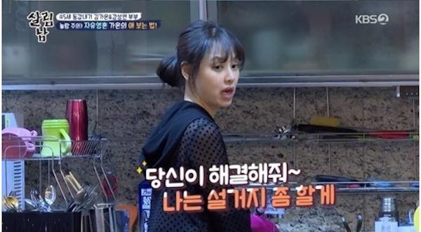 지난 11일 방영한 KBS2 <살림하는 남자들 시즌2> 한 장면