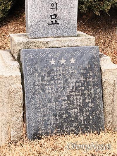 국립서울현충원 장군1묘역 최상단에는 국공인 친일파 김백일의 묘가 있다. 그의 묘에 서면 한강과 서울현충원을 내려다 볼 수 있다.