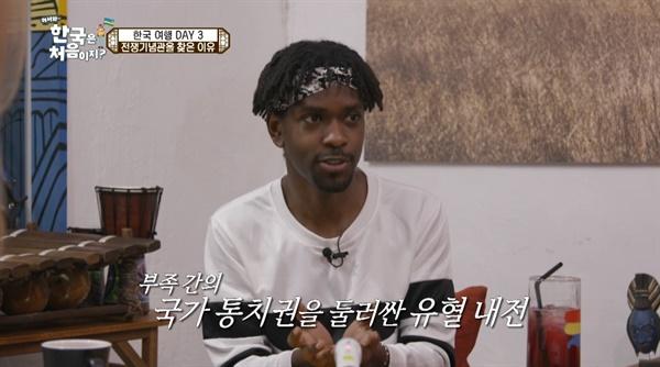 MBC에브리원 <어서와~ 한국은 처음이지?>의 한 장면