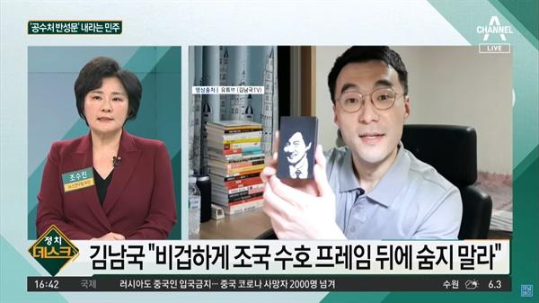 지난 2월 19일, 채널A <정치데스크>에 출연한 조수진 전 <동아일보> 논설위원. 조 전 논설위원은 당시 '대깨문' '대깨조' 등의 발언을 하여 논란이 됐다.