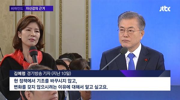 김예령 전 경기방송 기자가 지난 2019년 1월, 문재인 대통령 신년 기자회견에서 질문하고 있다.