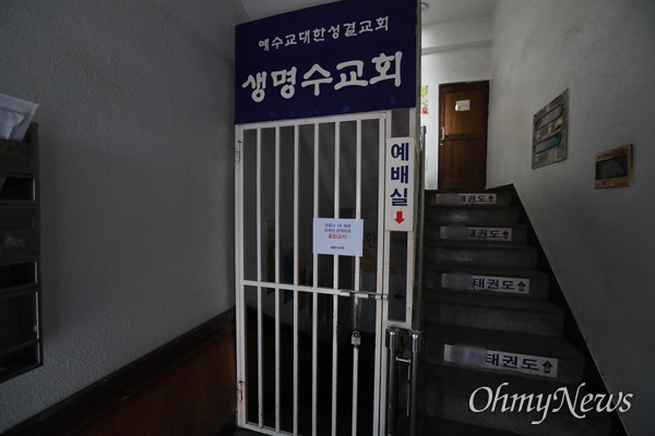 16일 오후 코로나19 확진자가 집단 발생한 경기도 부천시 생명수교회 출입문에 출입금지 안내문이 붙어 있다.