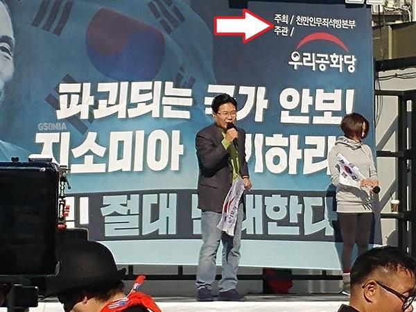 서울역 태극기 집회 모습. 배경 현수막 오른쪽 상단에 주최는 천만인무죄석방본부, 주관은 우리공화당(현 자유공화당)이라고 표기했다.
