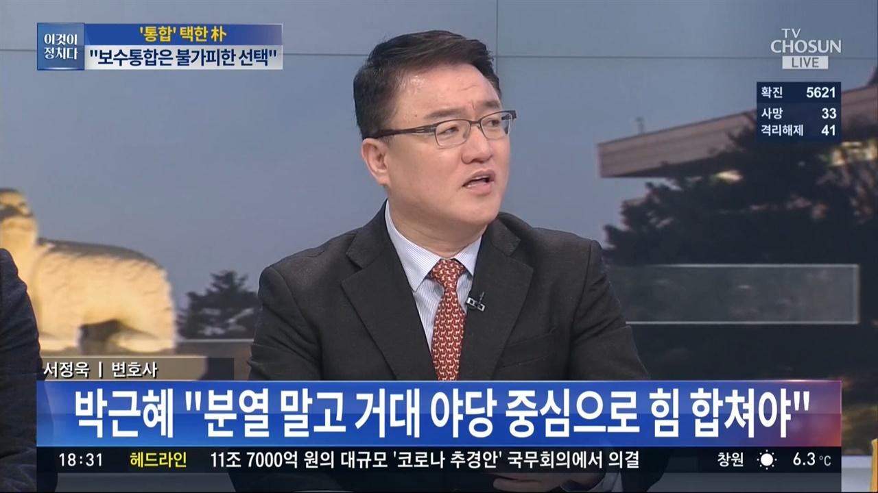 박근혜 입장문 일방적으로 칭찬한 서정욱 씨 TV조선 <이것이 정치다>(3/4)