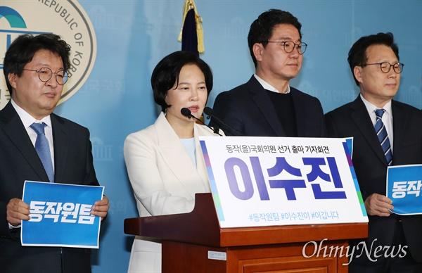 동작을 출마 선언하는 이수진 전 판사 21대 총선에서 서울 동작을에 출마하는 더불어민주당 이수진 후보가 16일 오전 서울 여의도 국회 정론관에서 출마 선언을 하고 있다.