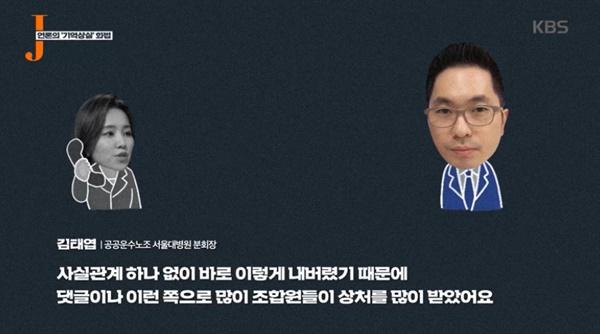 15일 방송된 KBS <저널리즘 토크쇼J>  '감염병을 대하는 언론의 기억상실 화법' 편