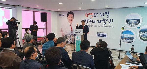 16일 권성동 의원이 자신의 선거사무실에서 무소속 출마 기자회견을 하고있다.