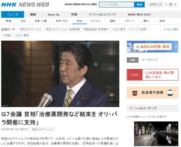 아베 총리 G7 긴급 정상 회의에서 아베 총리는 도쿄 올림픽 정상 개최에 대한 지지를 얻었다고 일본 NHK가 보도했다.