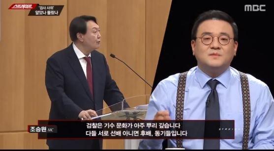 MBC <스트레이트> '장모님과 검사 사위' 2편의 한 장면.