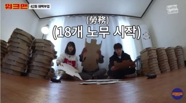 지난 11일 <워크맨>측이 업로드한 방영분 중 논란이 된 장면