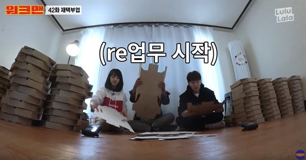 <워크맨> 제작진은 13일 수정된 영상을 업로드했다.