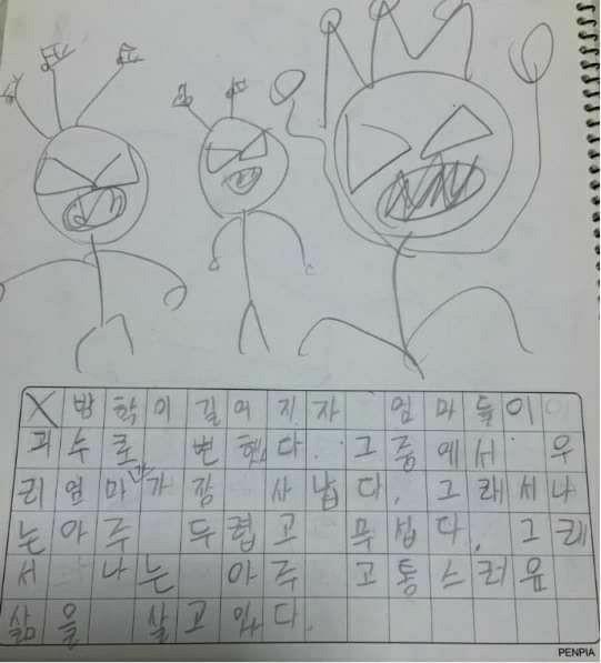 최근 온라인 카페와 SNS에서 회자되고 있는 어느 초등학생의 일기 내용. (출처=온라인 커뮤티니)