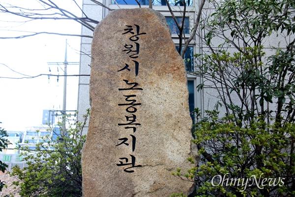 창원노동복지관(민주노총 경남본부).