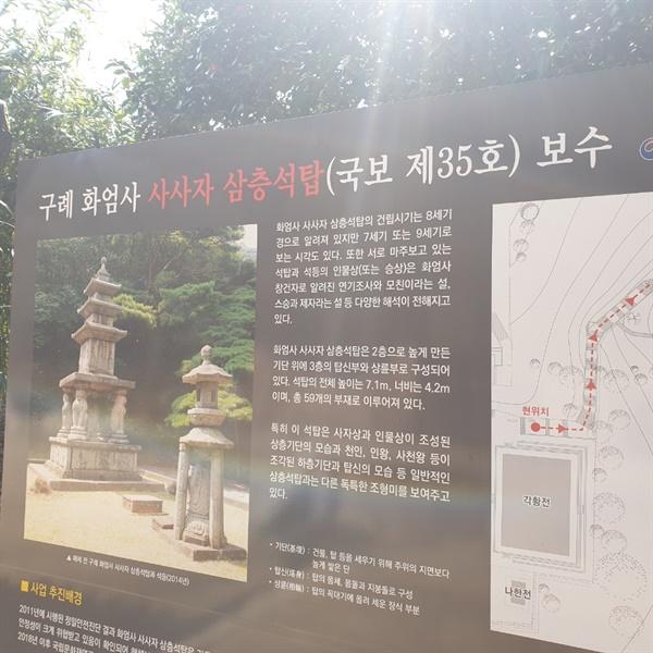 국보 제35호 '구례 화엄사 사사자 삼층석탑' 수리 안내판