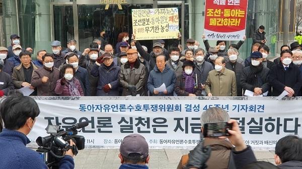 기자회견 동아투위 결성 45주년인 17일 오전 서울 광화문 동아일보사 앞에서 기자회견을 열었다.