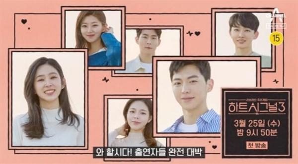 오는 25일 첫 방영을 앞둔 '하트시그널3'