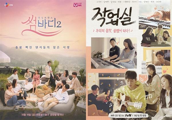최근 들어선 춤(Mnet '썸바디2'), 음악(tvN '작업실')을 결합한 연애 예능이 등장하기도 했다