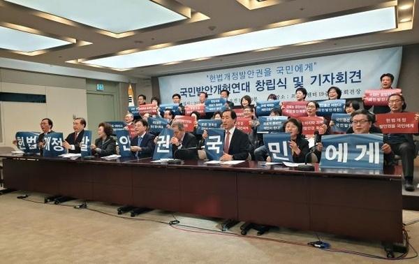 """""""헌법 개정 발안권을 국민에게"""" 지난 1월 15일 오전 10시 30분 서울 중구 프레스센터에서 가진 국민발안개헌연대의 창립식과 기자회견 모습."""