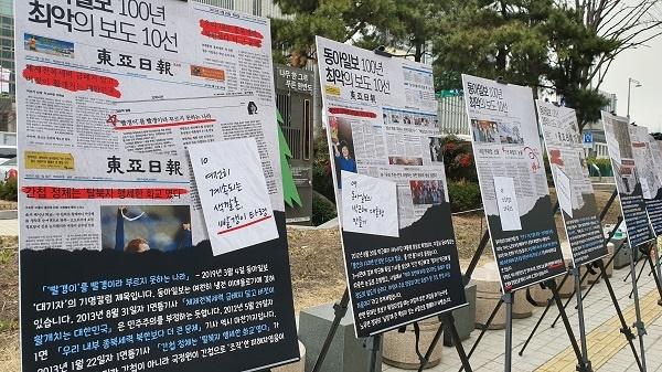 동아100년 최악보도 기자회견장에는 '동아일보 100년, 최악보도 10선'이 선보였다.